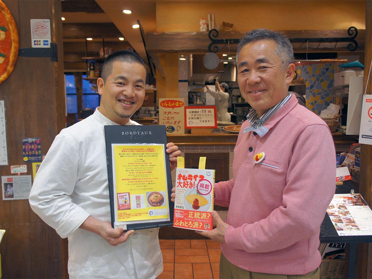 「オムライスエバンジェリスト」の岸本さん(右)と淡路店長