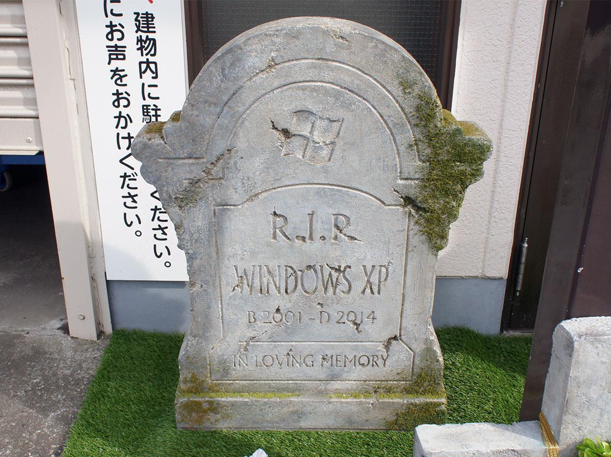 発泡スチロールで作られた「Windows」の墓石