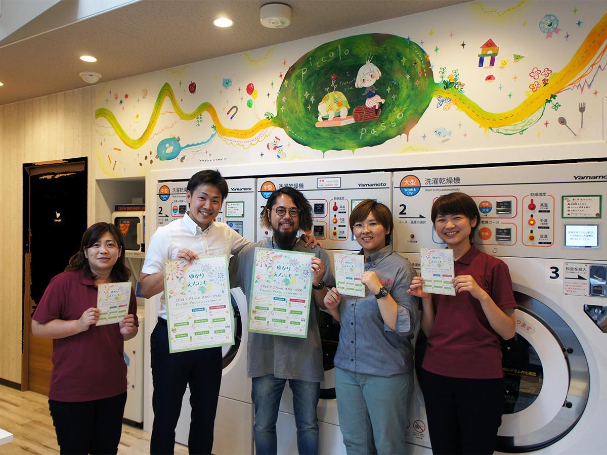 橋山さん(写真中央)、市村さん(左から2番目)らイベントに携わる皆さん
