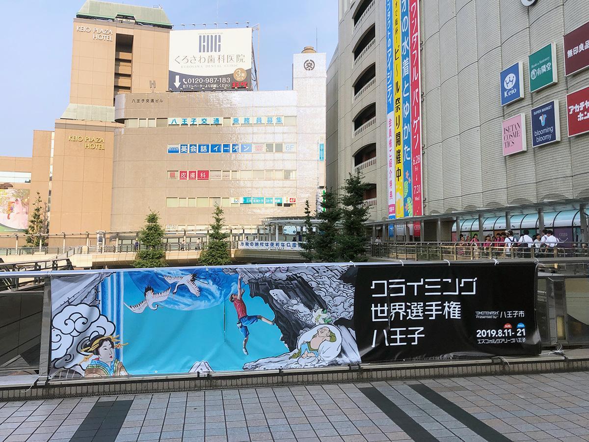 八王子駅前には大会をアピールする垂れ幕が登場