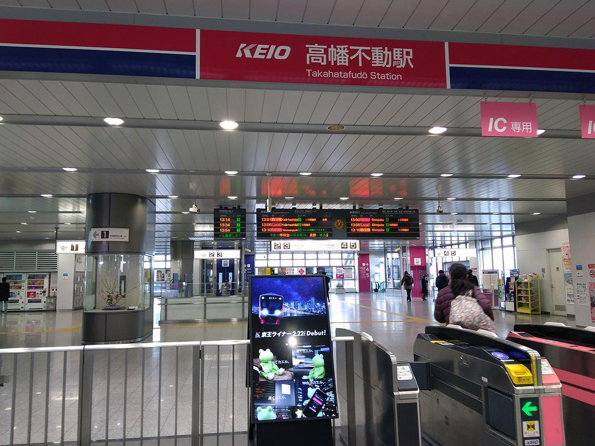 京王線の高幡不動駅