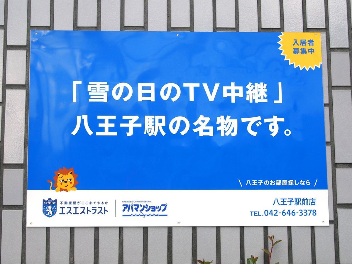 「『雪の日のTV中継』八王子駅の名物です」と書かれた看板