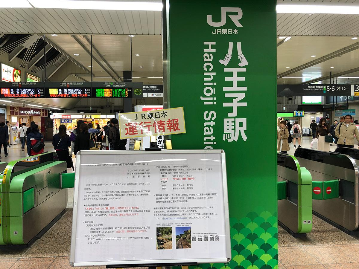八王子駅の改札には運行情報が登場