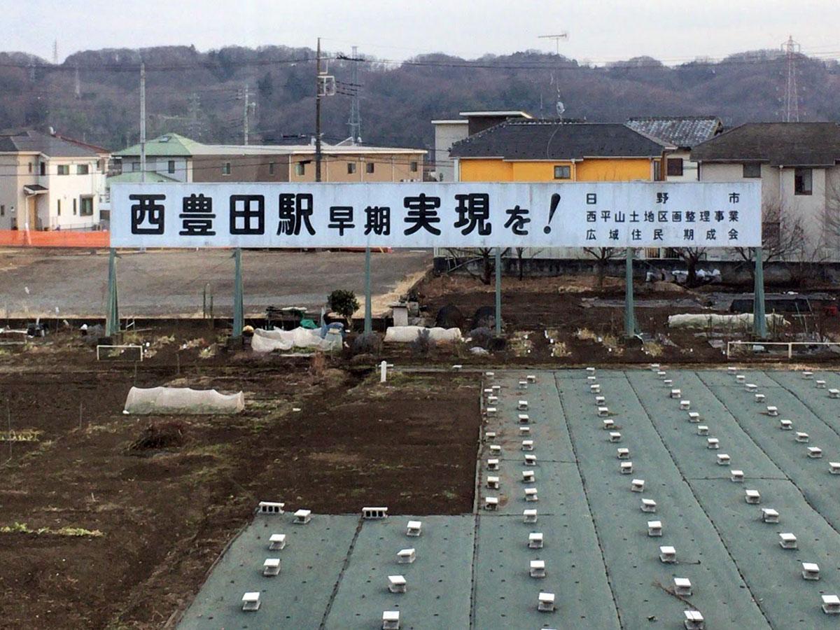 豊田~八王子間の車窓から見ることができる「西豊田駅早期実現を!」の看板