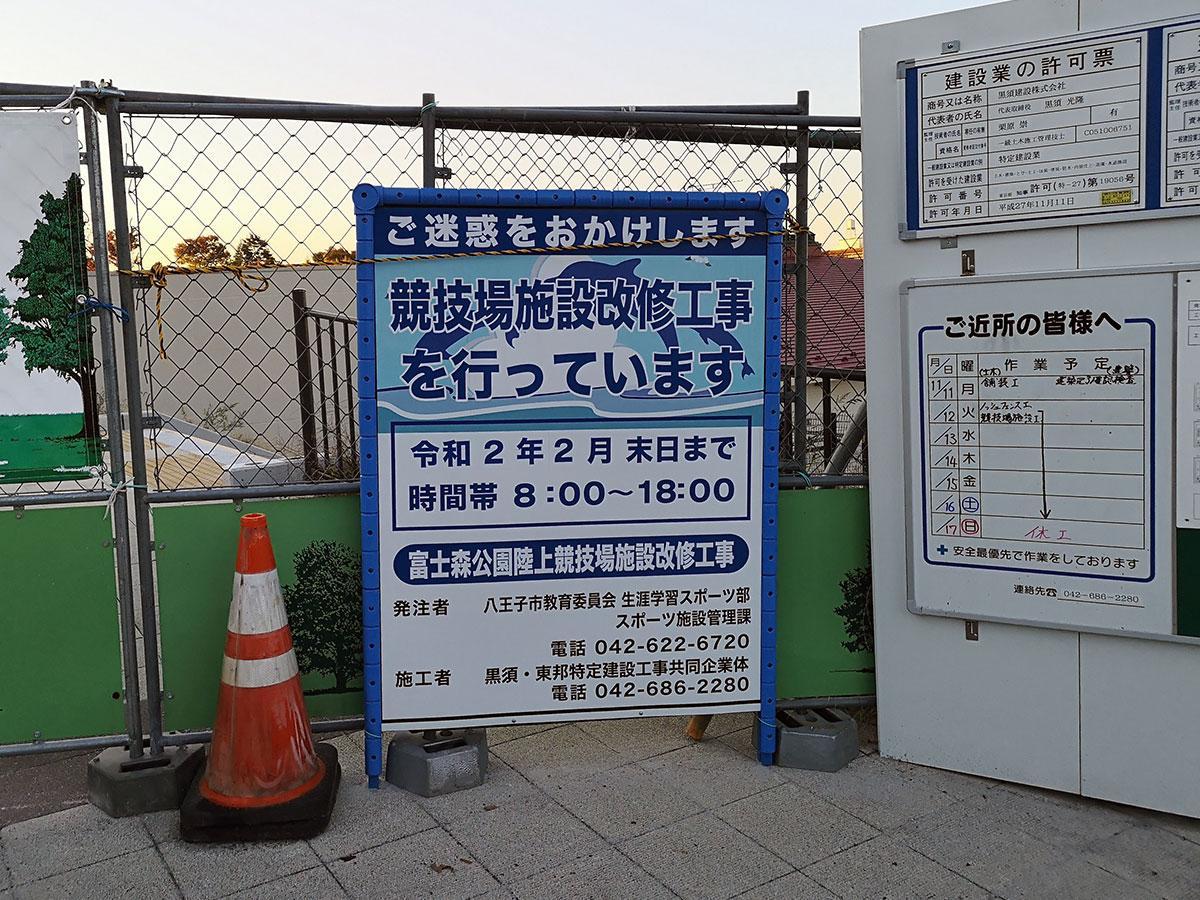 改修工事が行われている富士森公園陸上競技場