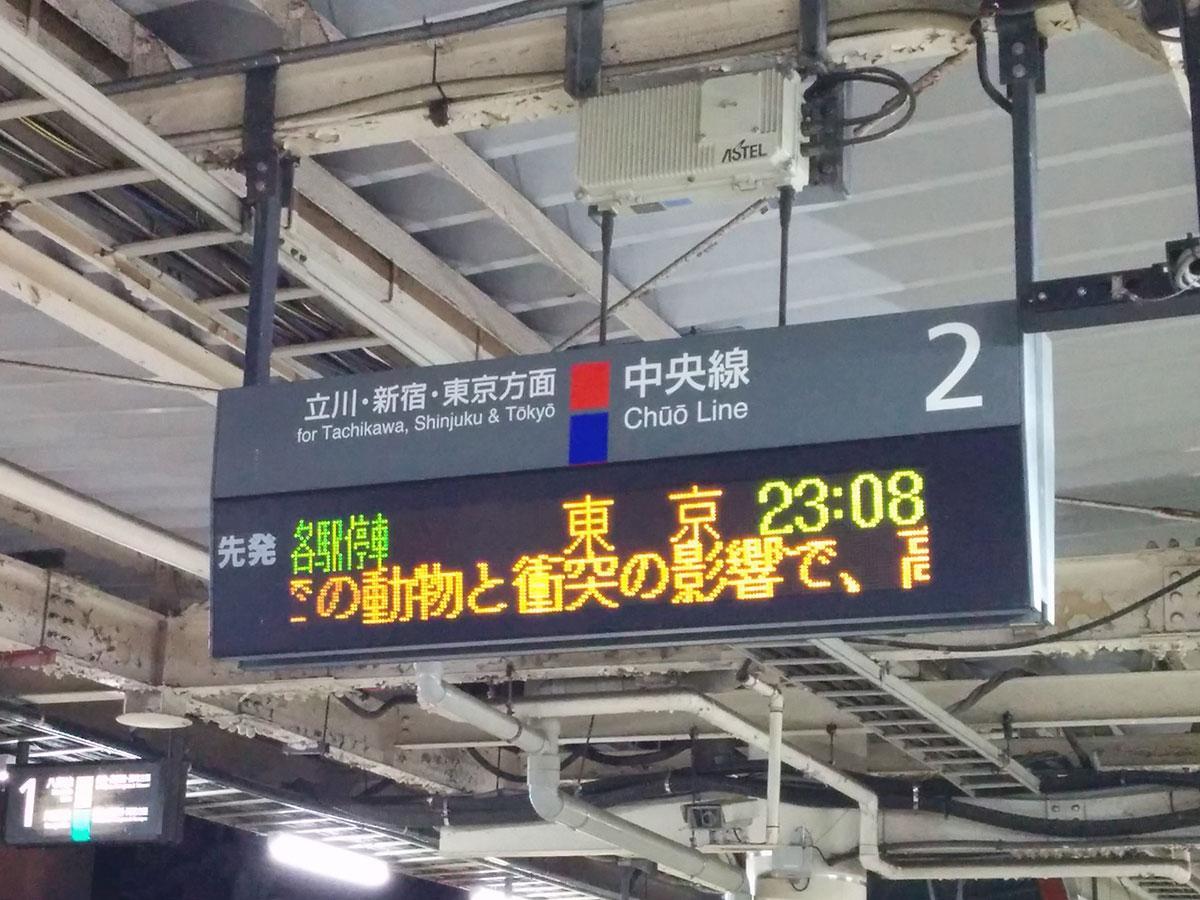 現在は深夜などに各駅停車が運行されている中央快速線