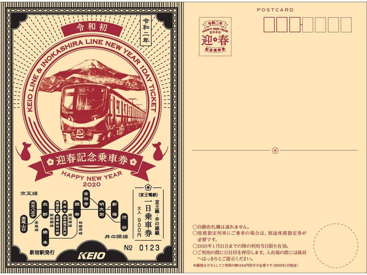 「令和初迎春記念乗車券」のイメージ