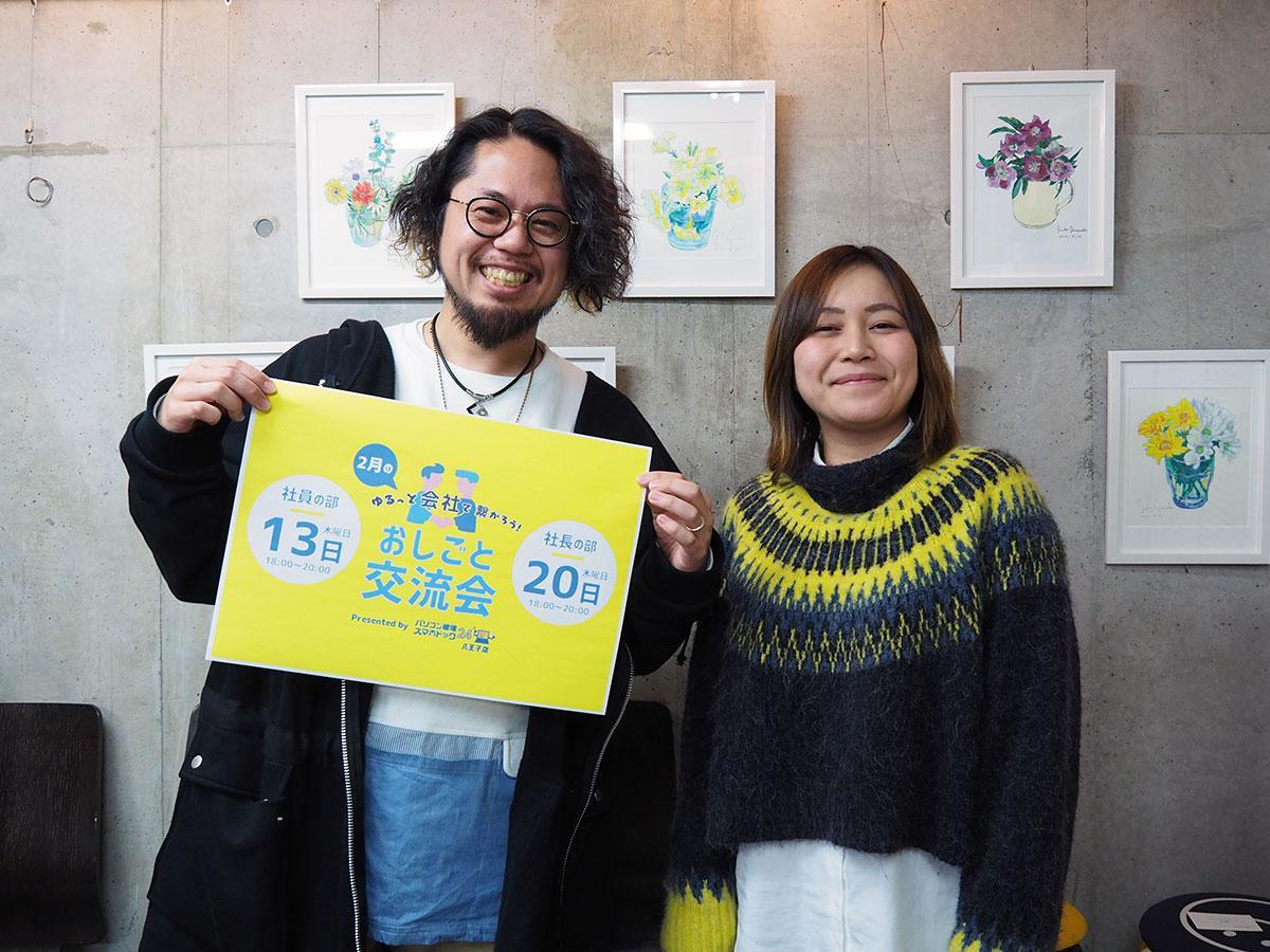 「ゆるっと会社で繋がろう!おしごと交流会」を手掛ける橋山さん(左)と「Space &」の賀澤さん