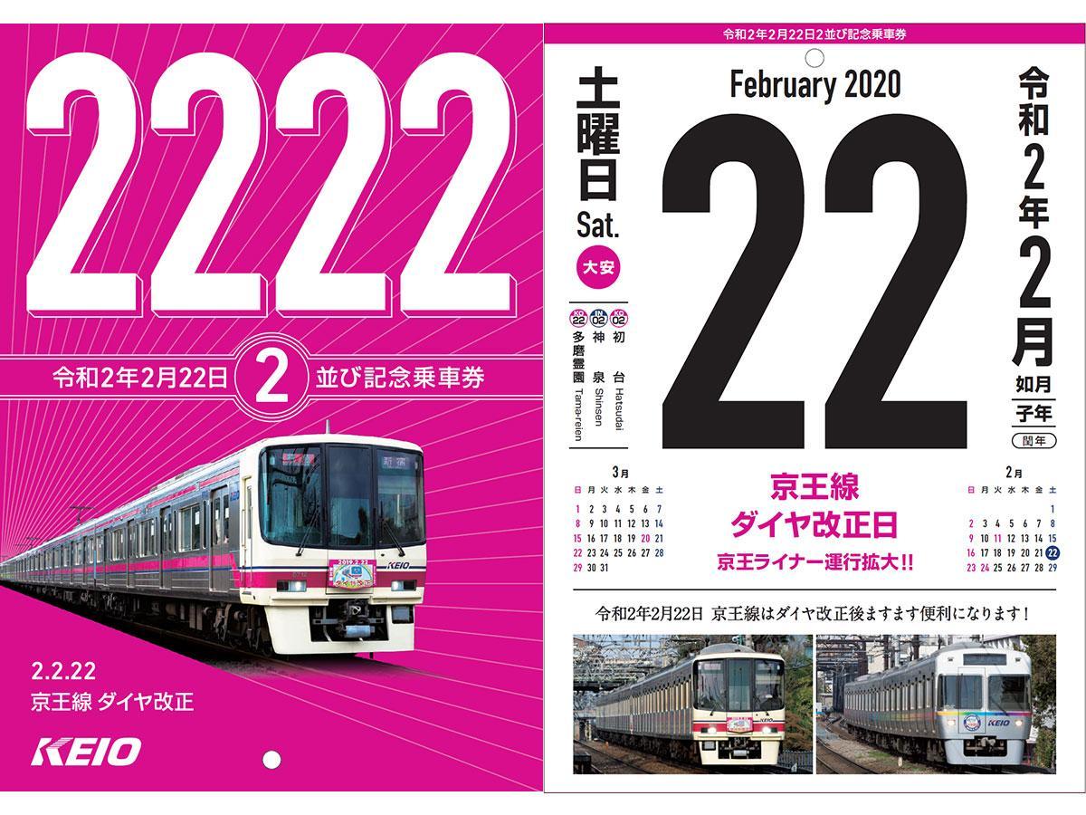 台紙のデザインは2月22日の日めくりカレンダーをイメージ