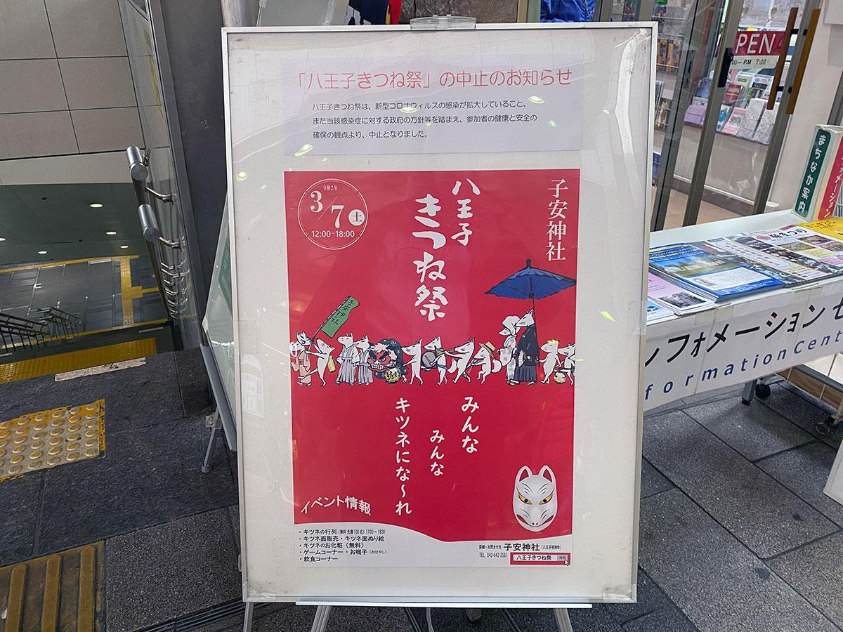 子安神社で開催予定だった「八王子きつね祭」は中止が決まった