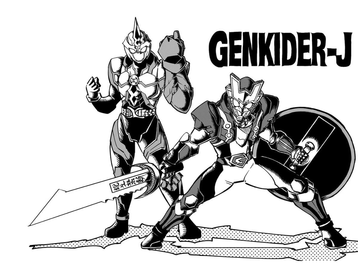 漫画化された「転成合神ゲンキダーJ」