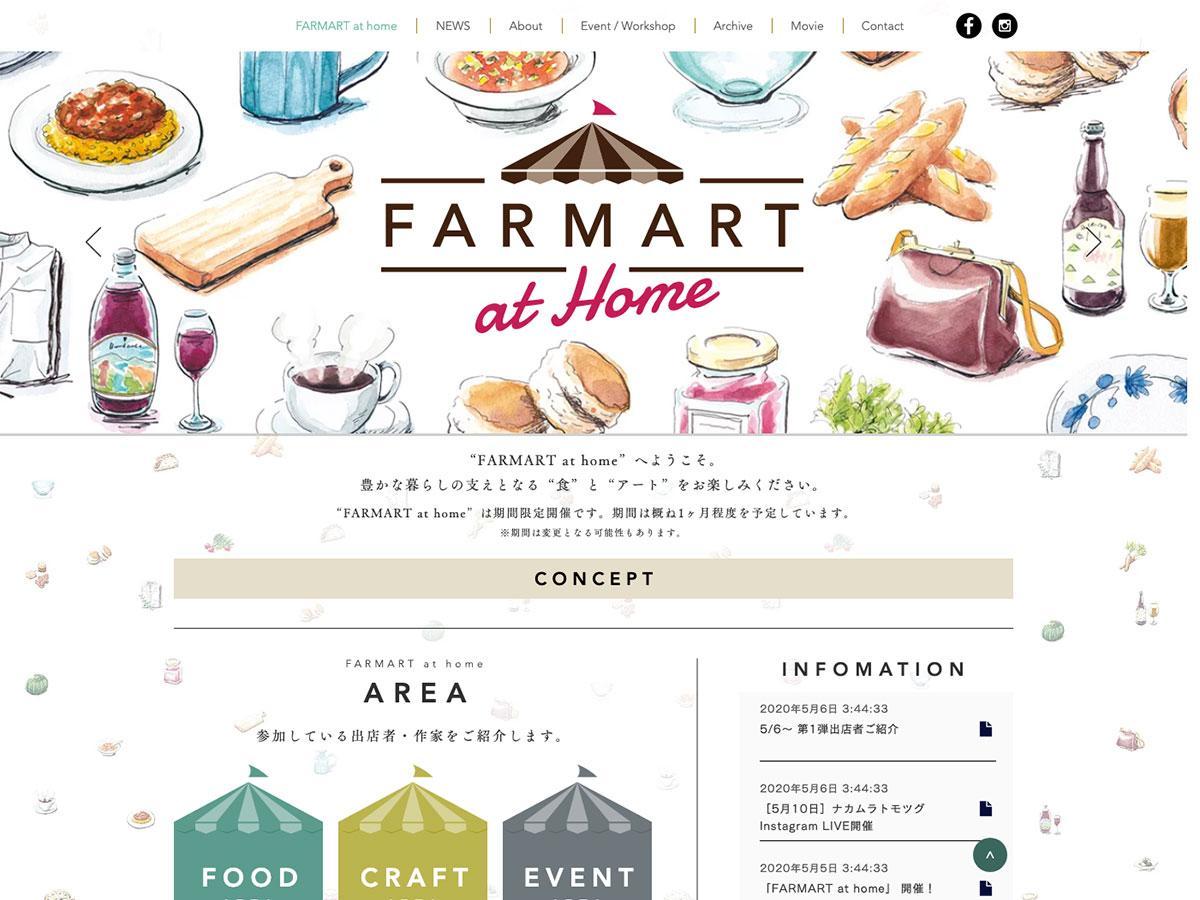 「FARMART」のホームページで開催
