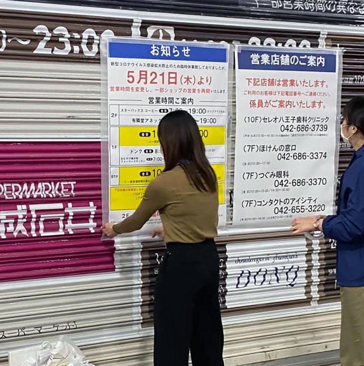 セレオ八王子北館では、20日に営業再開に向け新たなポスターが貼られた(写真提供=松浦治朗さん)