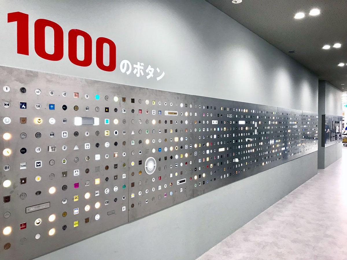 エレベーターで使われているボタンを集めた「1000のボタン」
