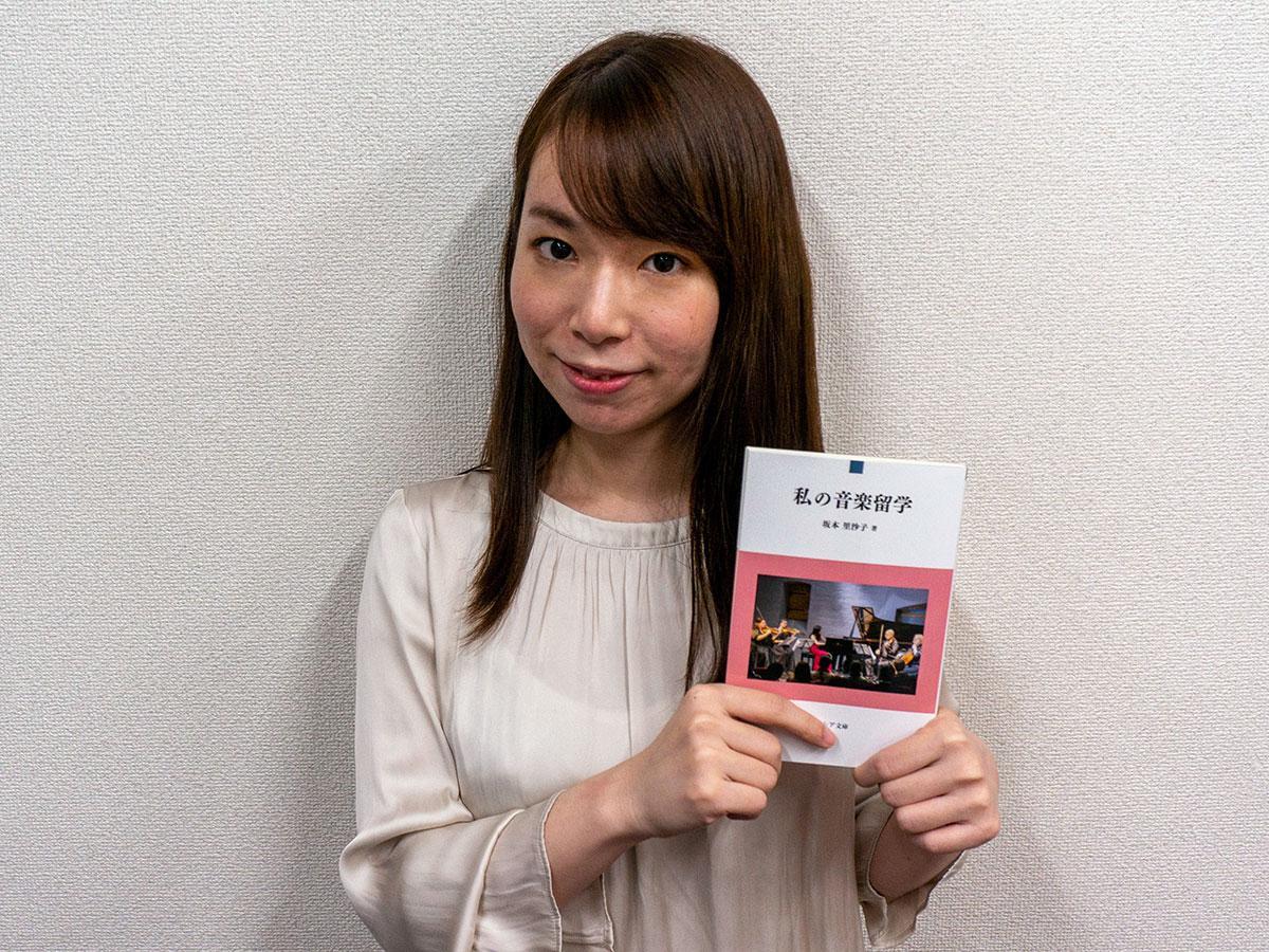エッセーをまとめた坂本里沙子さん