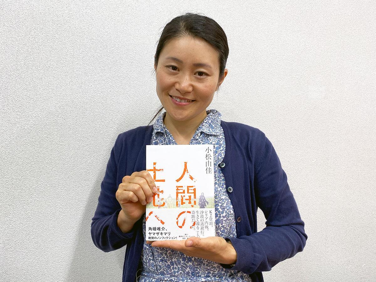 9月25日に新刊「人間の土地へ」が発売された小松さん