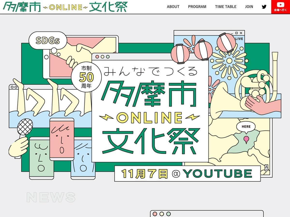 初めて行われる「みんなでつくる多摩市ONLINE文化祭」