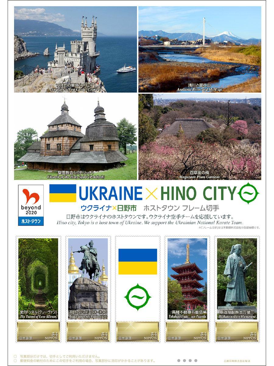 「ウクライナ×日野市ホストタウン フレーム切手」のイメージ