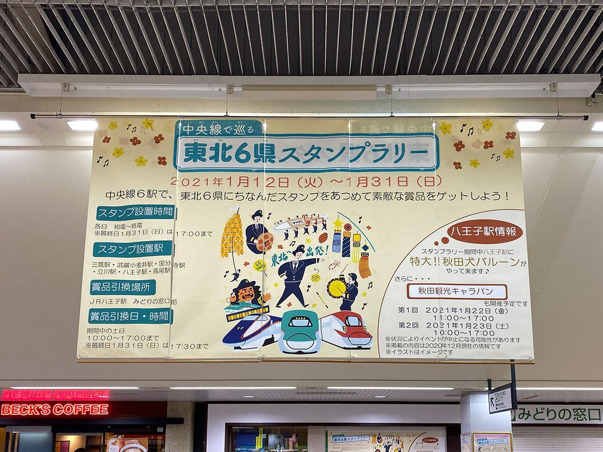 八王子駅にはイベントを告知する垂れ幕が登場