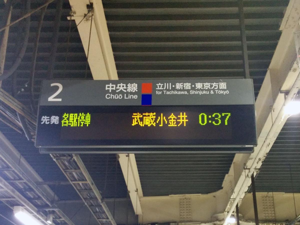 八王子駅発の終電時刻は変わらないことになった