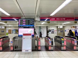 広域八王子圏の私鉄も終電繰り上げへ JRと同じく1月20日から
