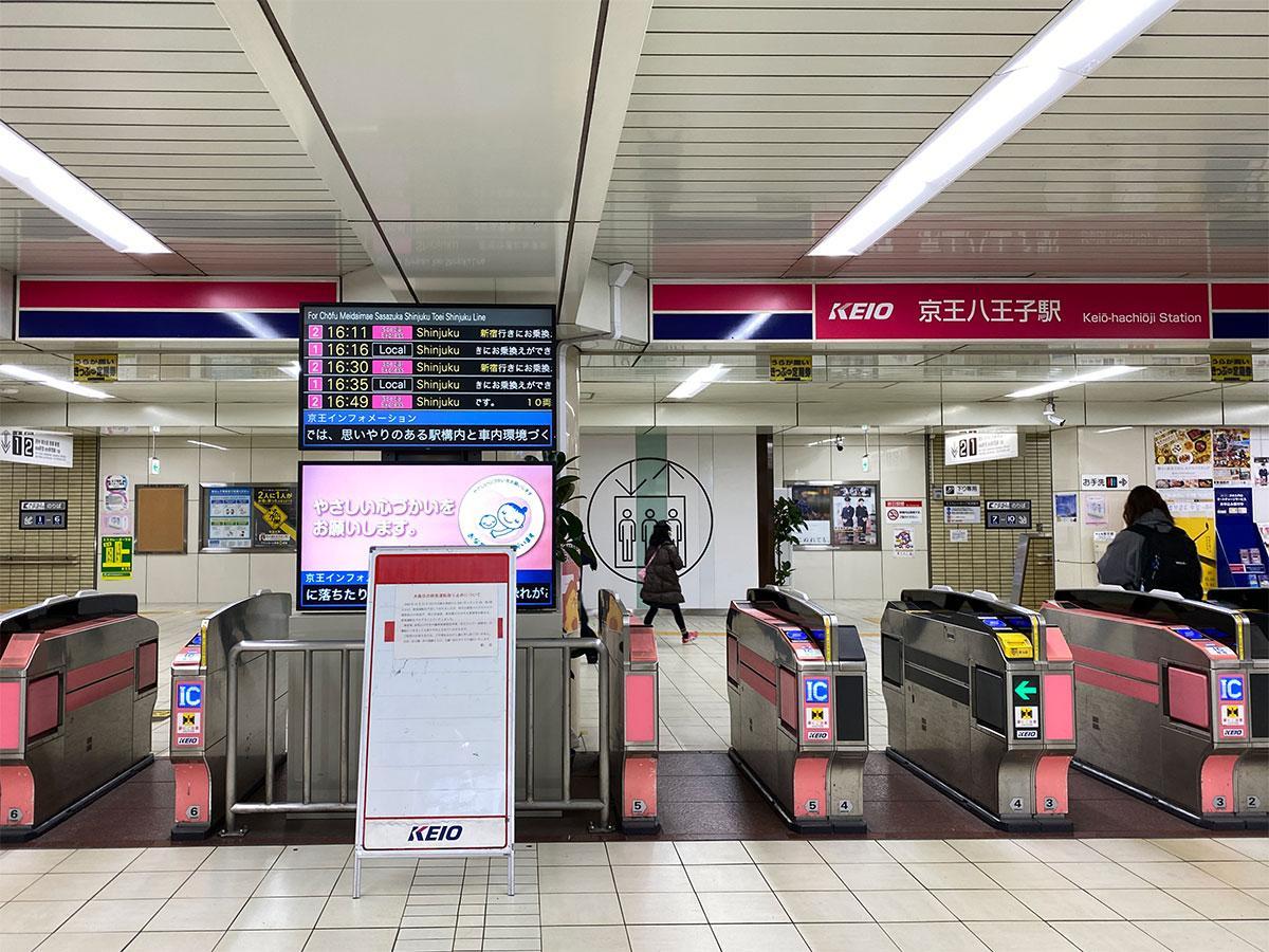京王八王子駅に到着する電車も終電時刻が繰り上がる