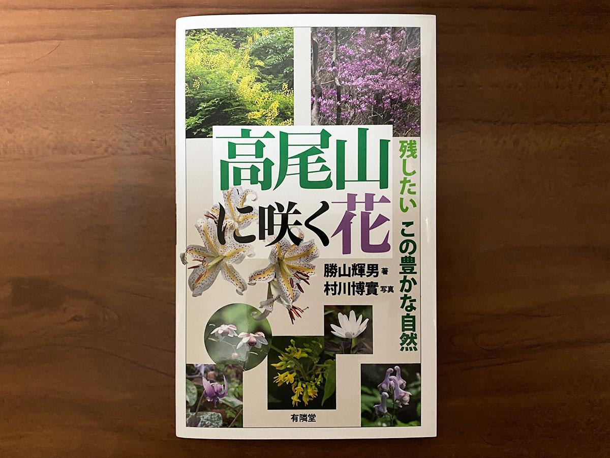 「高尾山に咲く花」では、高尾山周辺で見られる花や植物をまとめた