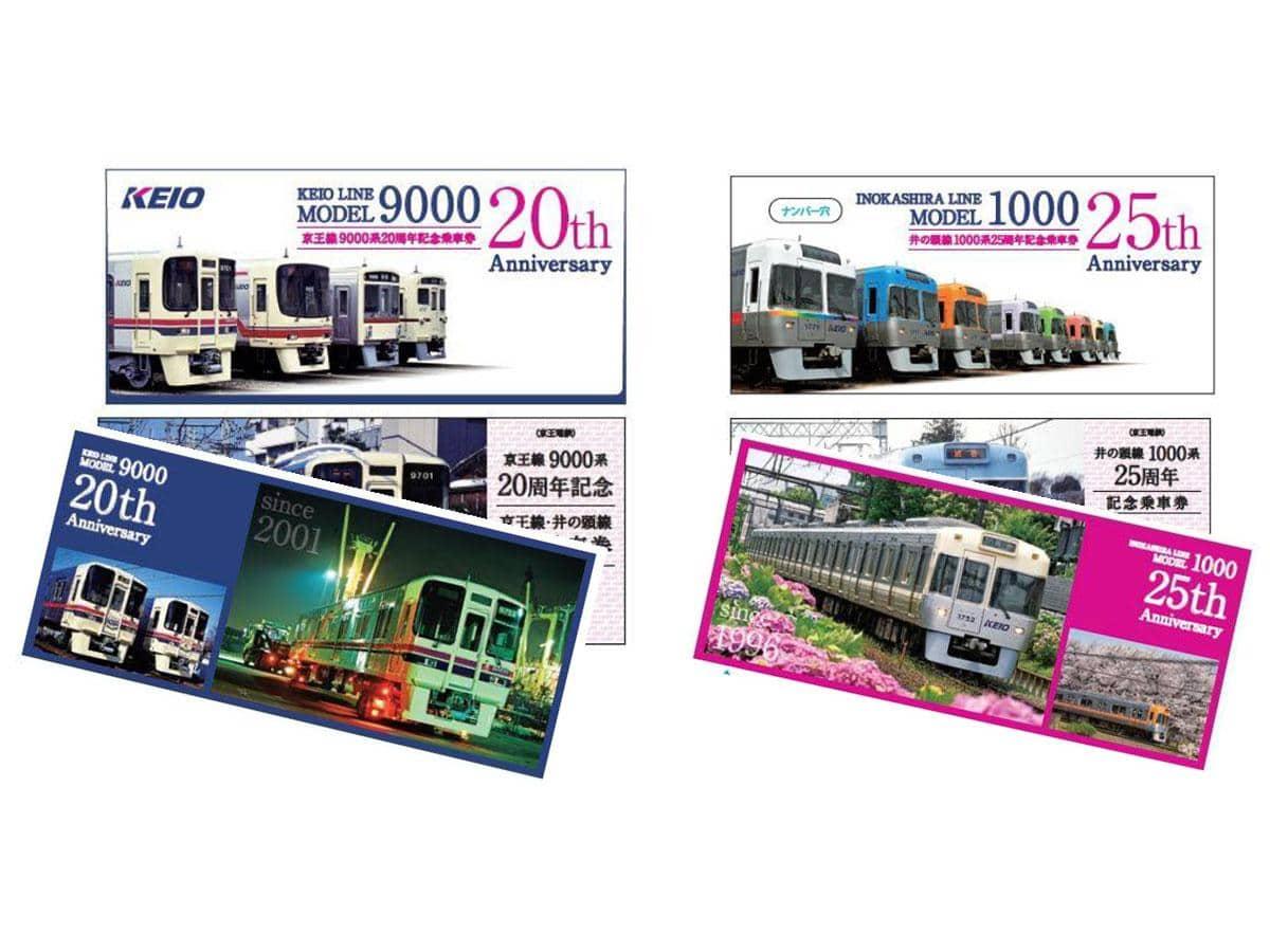 4月25日に発売する「9000系20周年・1000系25周年記念乗車券」