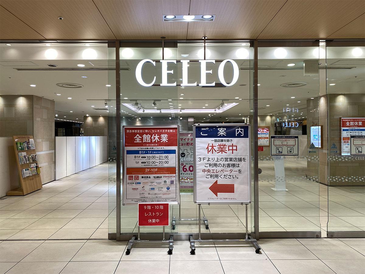 入り口は開いているものの、一部店舗を除いて全館休業しているセレオ八王子