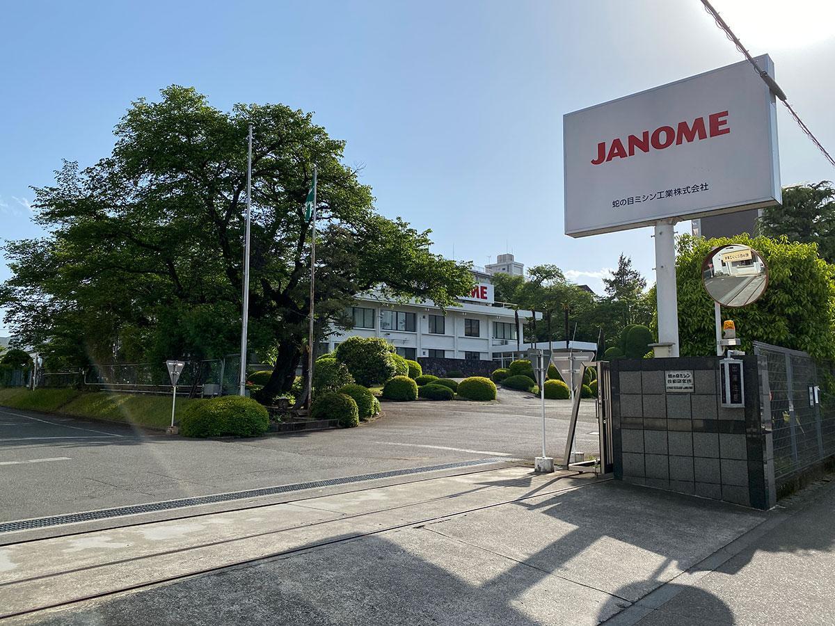 今秋に商号を「ジャノメ」に変える蛇の目ミシン工業