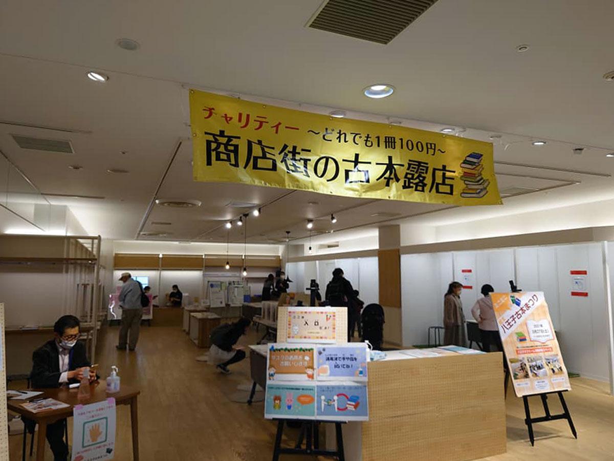 八王子オクトーレでは、3月に地元商店会が主体となって「ミニミニ 絵本八王子古本まつり」が行われた