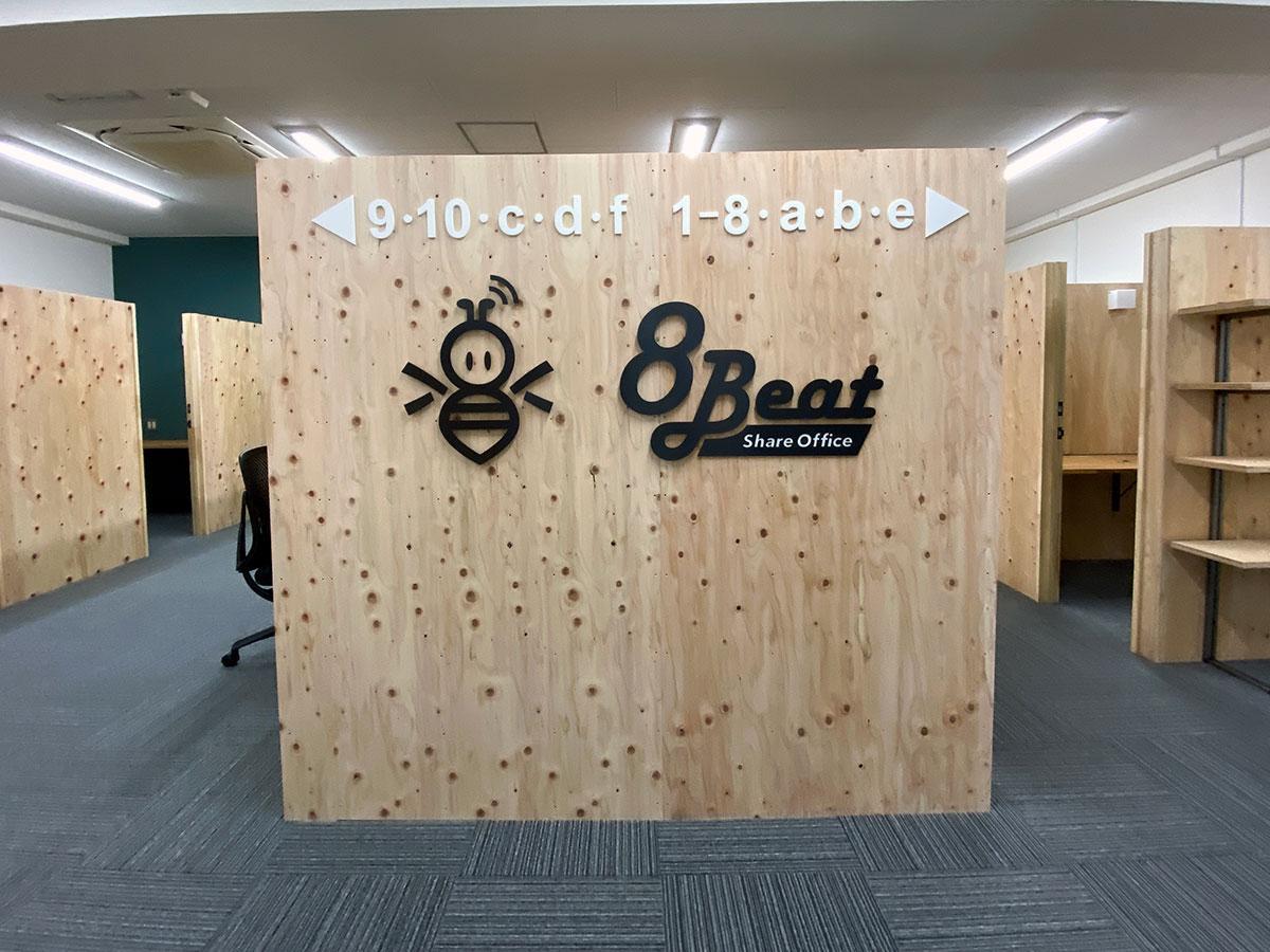 7月12日にオープンした「シェアオフィス8Beat」