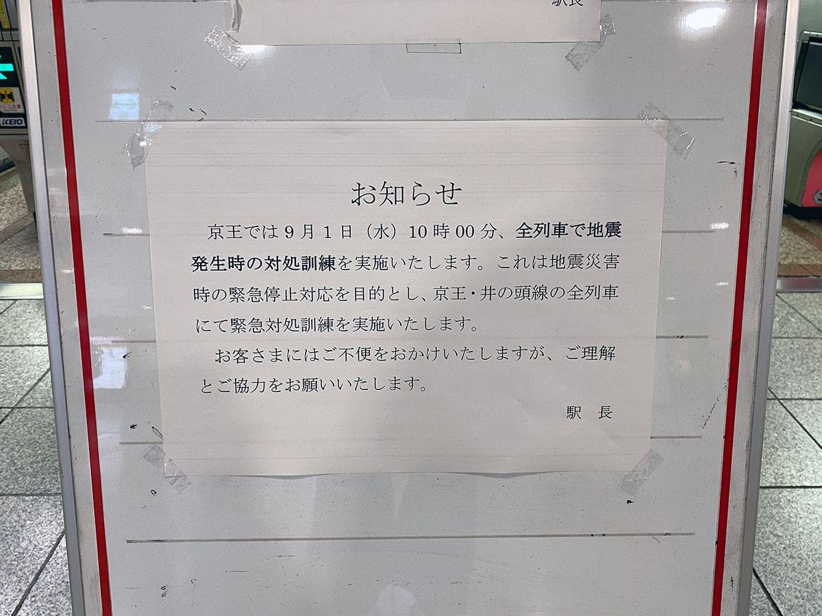 京王電鉄は駅に貼り紙を出し告知している