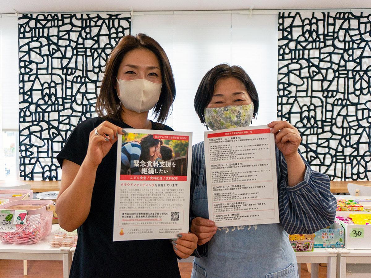 クラウドファンディングを始めた「ふくろうはうす」代表の細田さん(写真左)ら