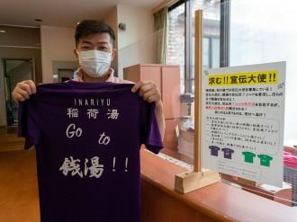 八王子で「GO TO 銭湯」企画 ランナーが「宣伝大使」に、Tシャツを着てPR