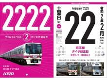 京王が「2並び記念乗車券」 「令和2年2月22日」のダイヤ改正に合わせ