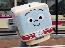 京王、塗り絵や「京王ライナー」運転台からの映像公開 「おうち時間」向けに