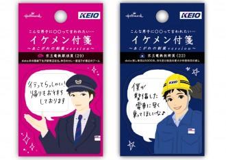 京王、オリジナル「イケメン付箋」を発売 駅係員や技術員の姿をデザイン