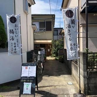 西八王子の空き家を改装し複合店舗 米こうじを使った総菜店や保育施設など
