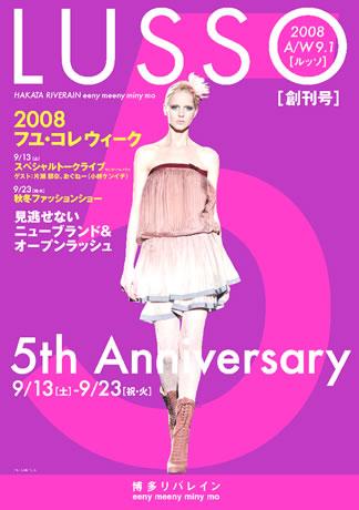 5周年で刷新されたリーフレットの表紙。モデルが着用しているのは同館2階の「パトリツィア ペペ」。