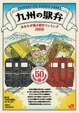 5回目を数える今回のランキング。年々参加者も増え、九州駅弁の一大イベントに。