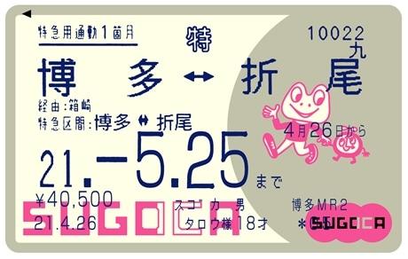 写真はSUGOCA特急定期券。特設サイトにはキャラクターの「カエルくん」「時計くん」のプロフィールも。