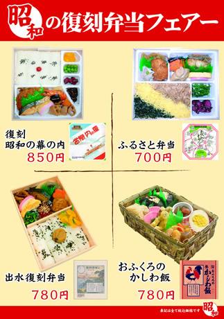 今回販売される4つの復刻駅弁。九州各県から1日3便に分けられて弁当が届く。