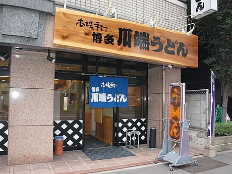 新店舗は住吉公園の向かい側、マンションの1階。2階には川端もつ鍋が月末にオープンの予定。