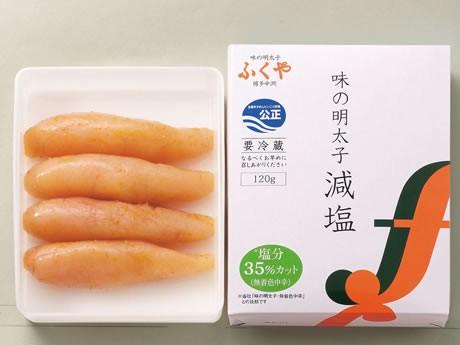 新商品「減塩めんたいこ」。塩分量は僅か3.3%で、味噌汁1杯の3分の1だという。
