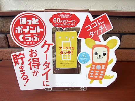 店頭に設置されるタッチパネルには、イメージキャラクターの「タッチワワ」。