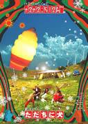 「各地の背景も舞台に」-全国巡るテント劇団が中洲・清流公園で公演