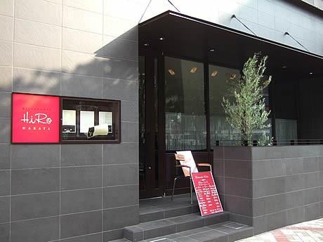 ゲイツに「リストランテ・ヒロ博多店」がオープン