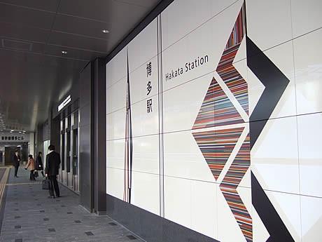 JR博多駅筑紫口にタイル画「博多駅 出会い献上」が設置された