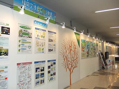 福岡空港で「福岡空港eco活動展」が開催